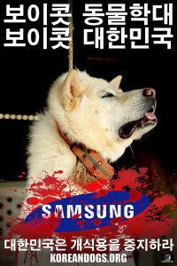 Boycott Cruelty, Boycott Korea.