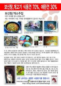 SaveKoreanDogs Leaflet_1