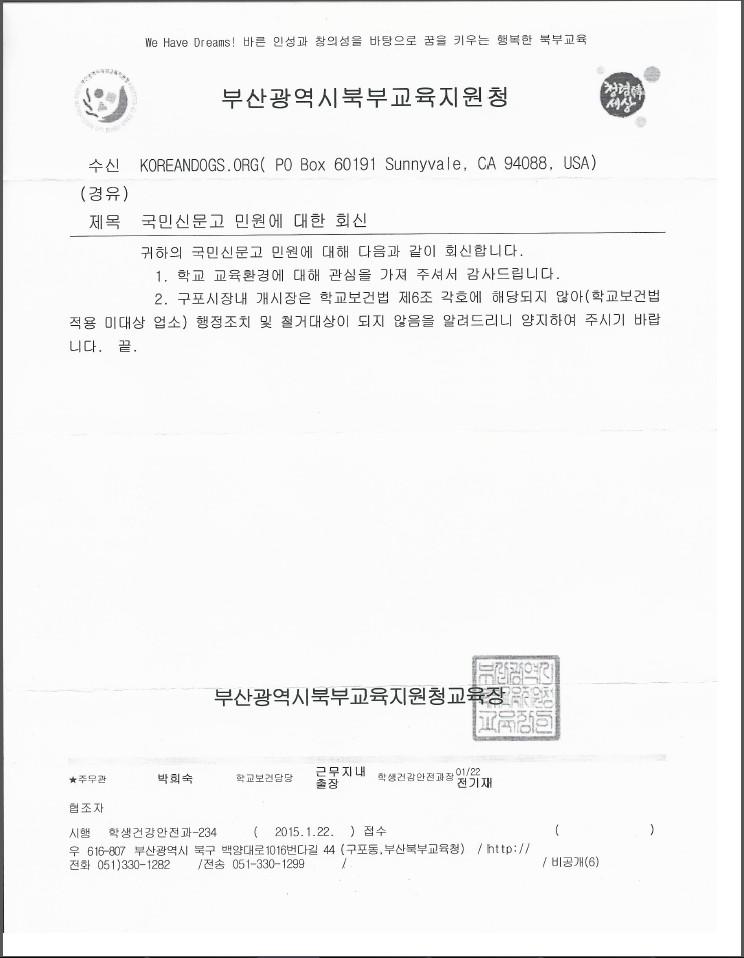 Response from Busan Bukbu Office of Education
