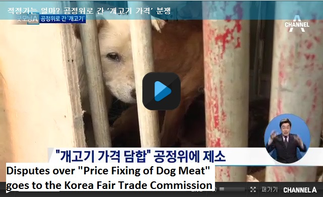 How much is a fair price Disputes over price of dog meat goes to the Fair Trade Commission_screenshot
