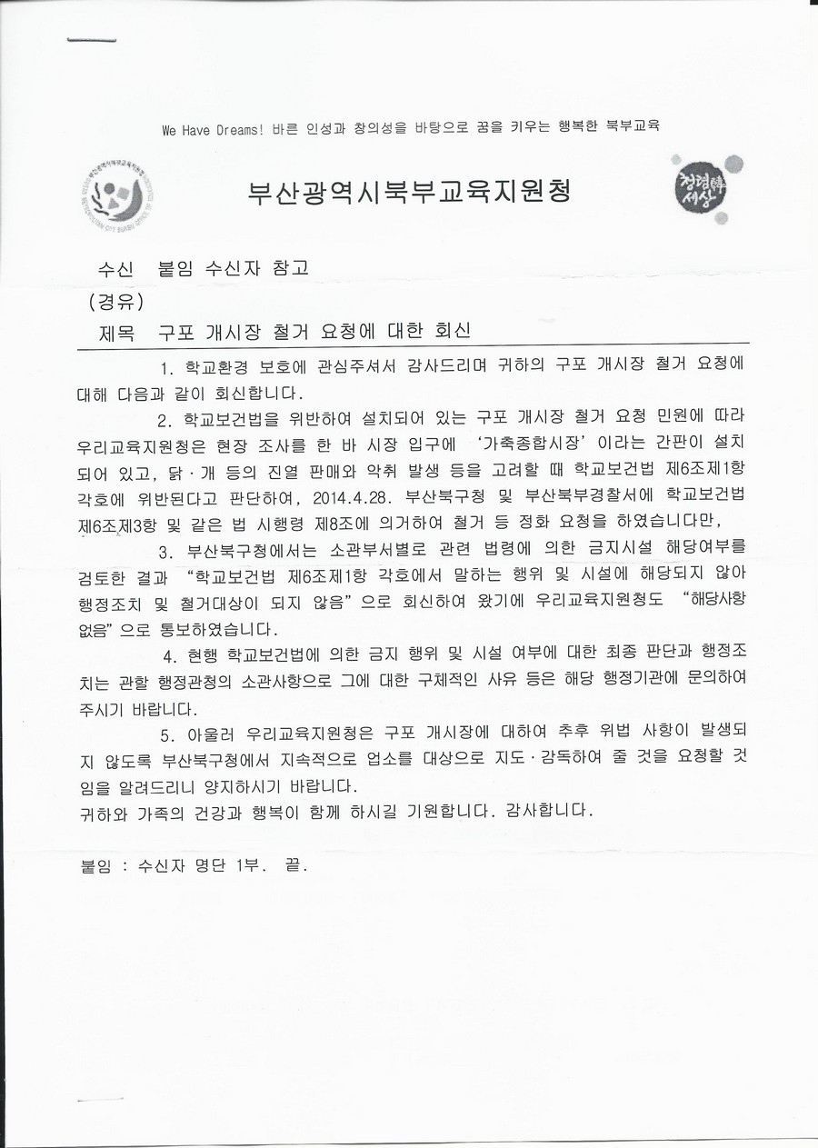 Response from Busan Bukbu Office of Education_041015_pg1