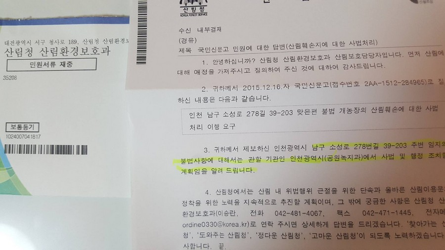 Official correspondence from City of Incheon to Nami Kim