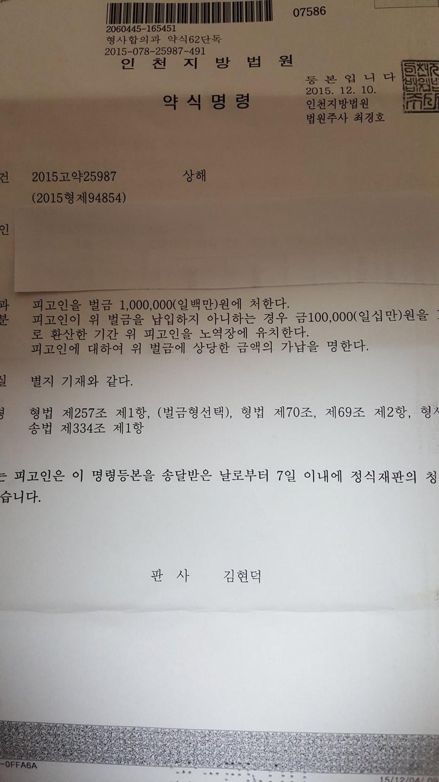 Verdict_Nami Kim