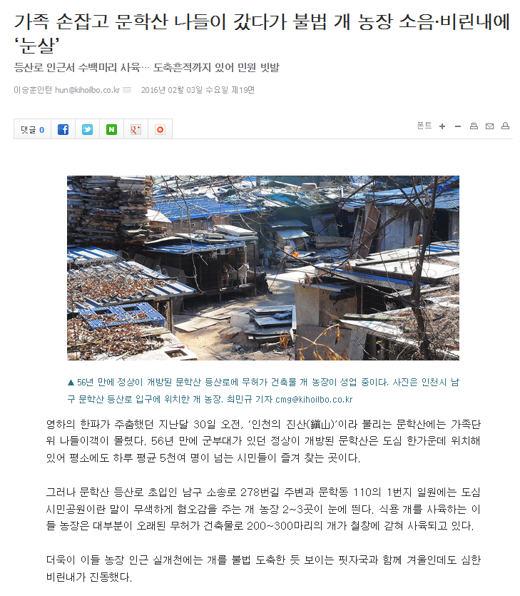 Giho Ilbo article_Incheon Munhak dog farm_020316