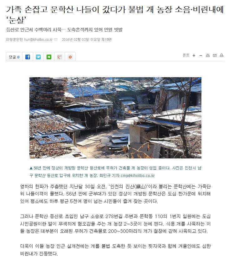 Giho Ilbo article_Incheon Munhak dog farm_020316