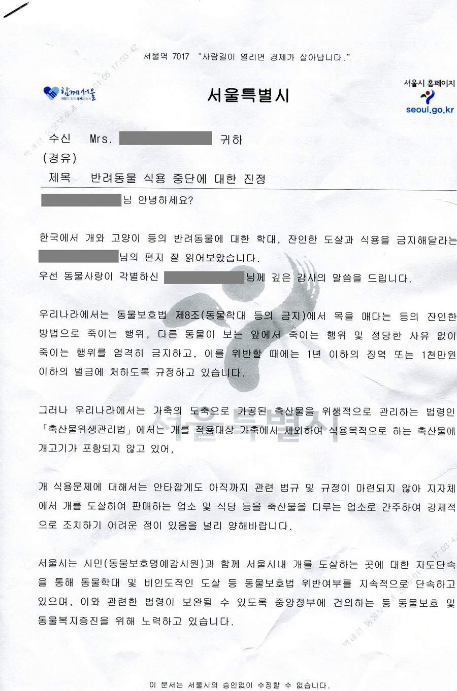 Page 1 of 2 KOREAN version_Seoul Response