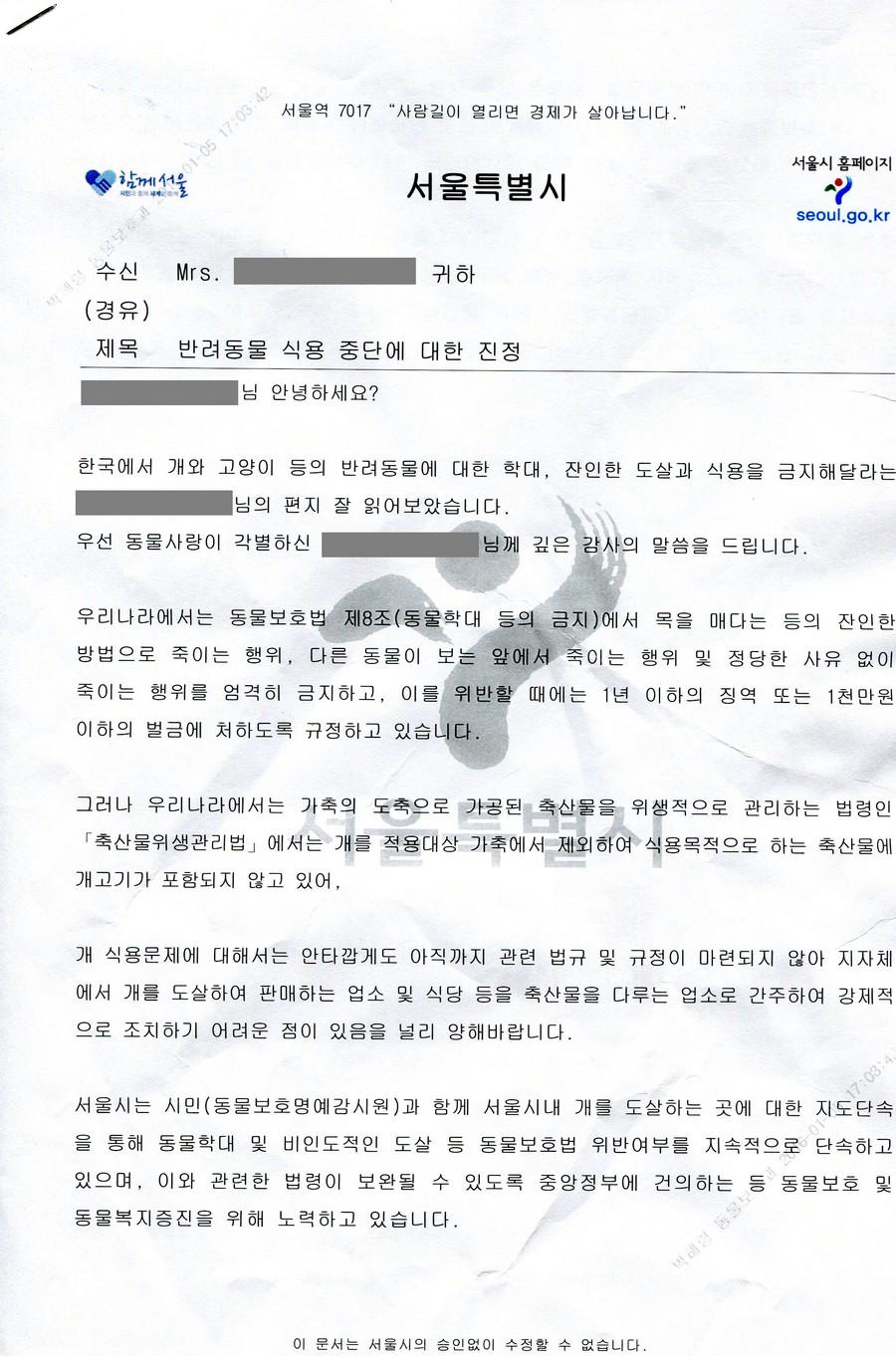 Page 1 of 2 KOREAN version_Seoul Response