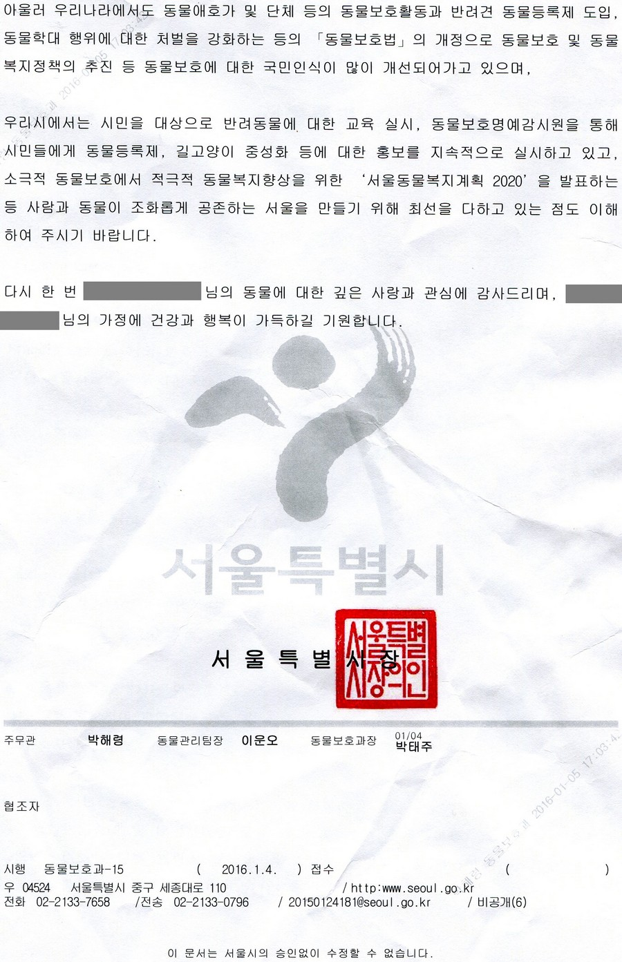 Page 2 of 2 KOREAN version_Seoul Response