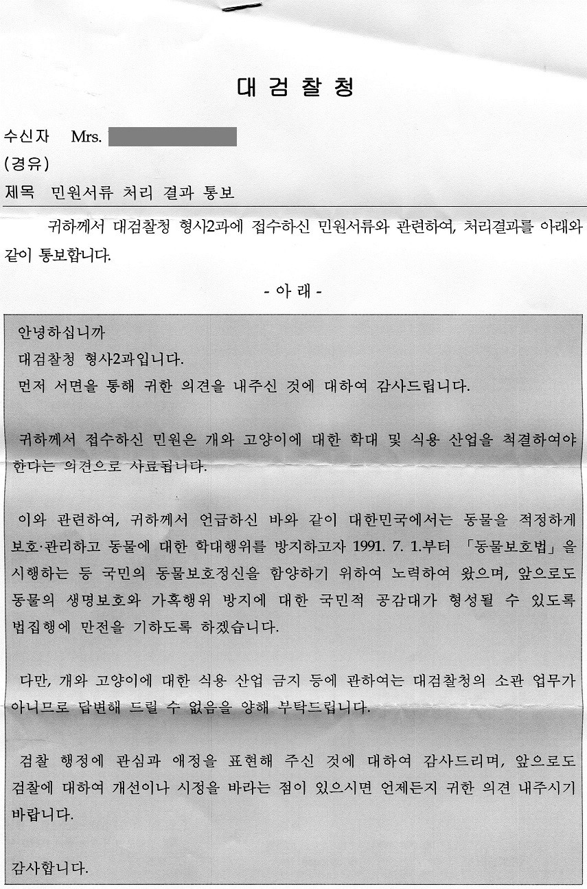 Response to our protest letter from the South Korean Supreme Prosecutor's Office dated February 22, 2016.