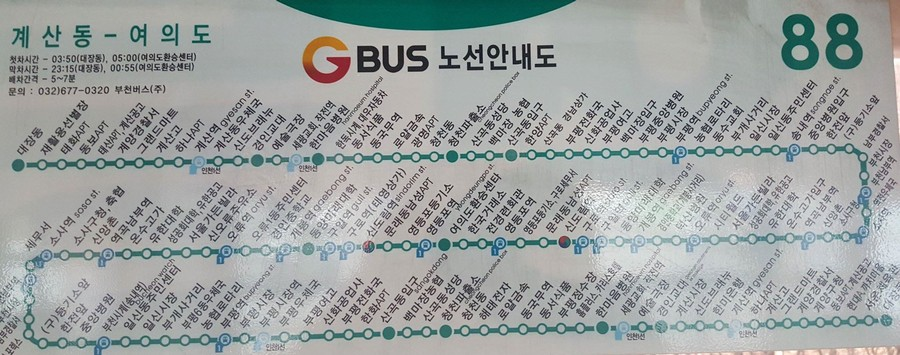 2016 Bus Ad Campaign Bus Stop Map