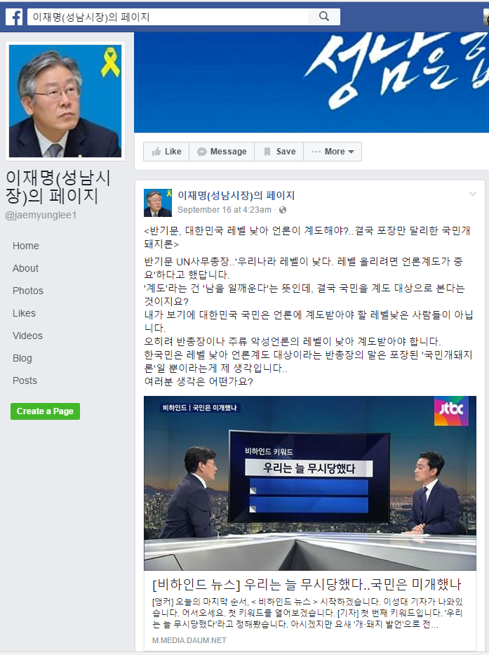 lee-jae-myung_response-to-ban-ki-moon