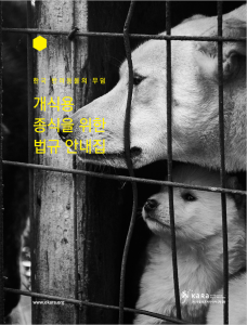 KARA-Legal-Info-Booklet-cover