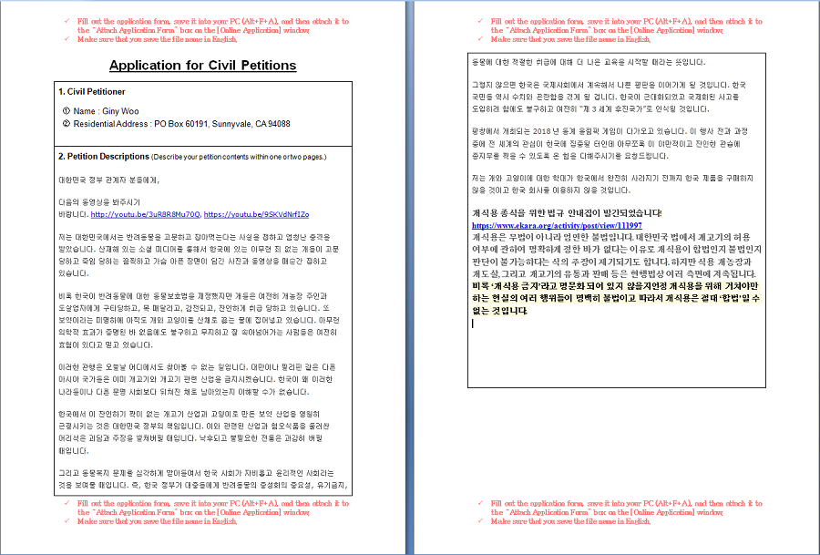 e-people-korean-government-petition_1aa-1611-006865_r