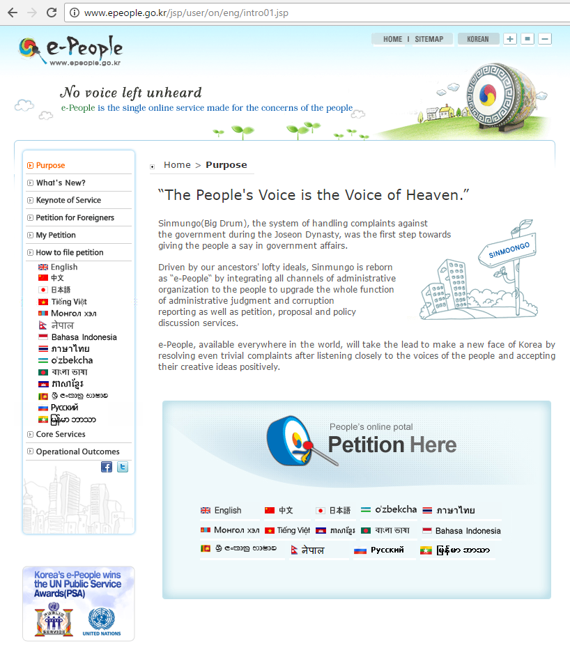 e-people-korean-government-online-petition-page-screenshot