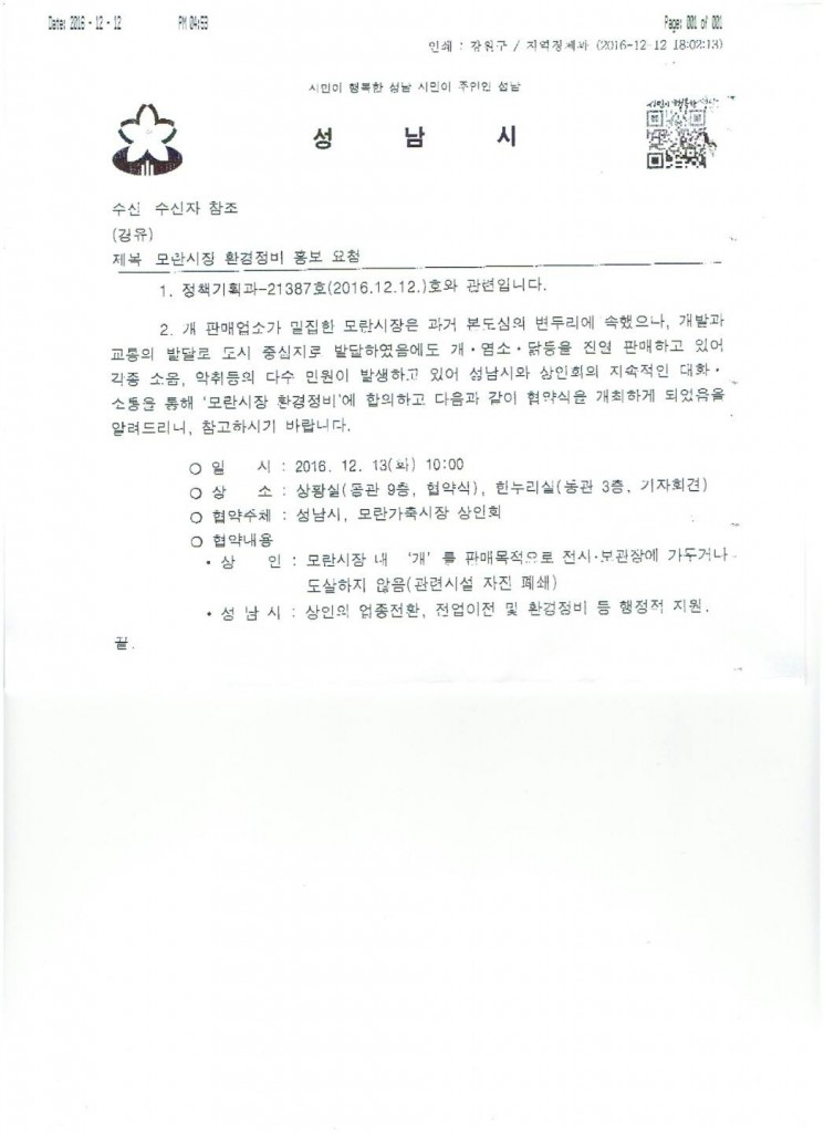 seongnam-memorandum-regarding-dog-meat-business_121216