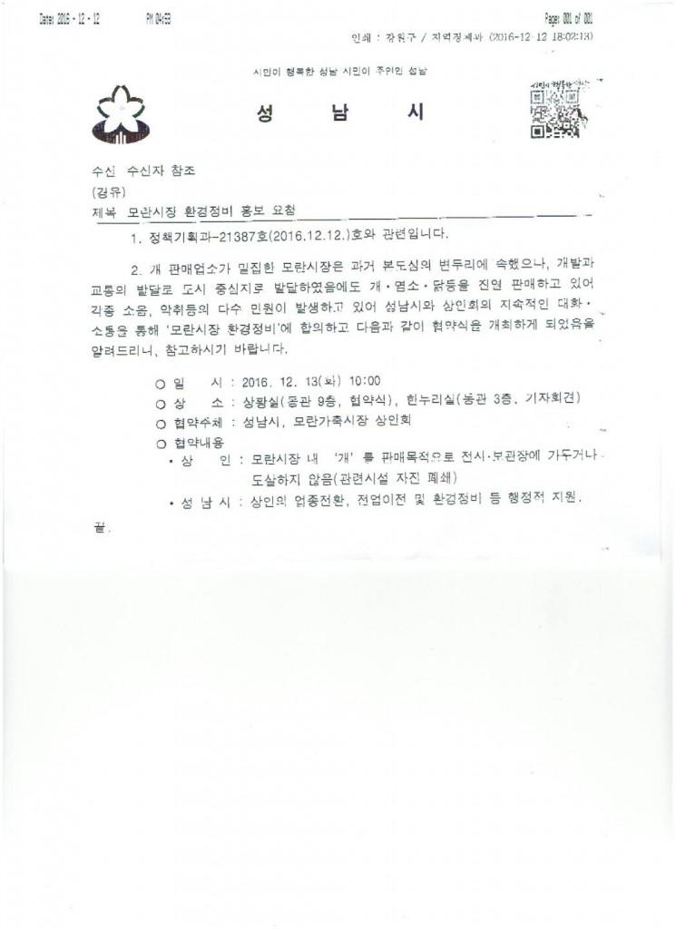 seongnam-memorandum-regarding-dog-meat-business_121216