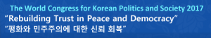 The World Congress for Korean Politics and Society_logo