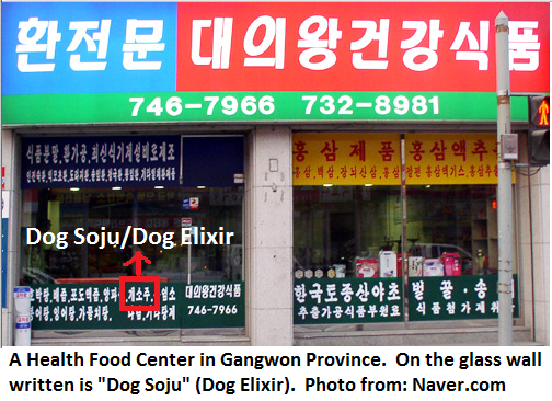 Health Food Center in Gangwon Province