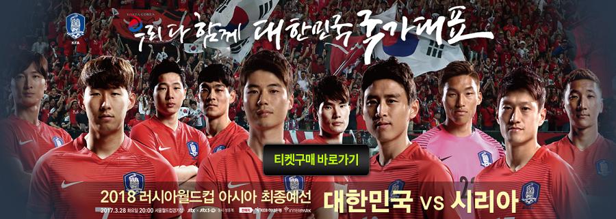 FIFA Korea team 2017
