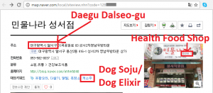 Health Food Shop in Daegu Dalseo-gu 041217