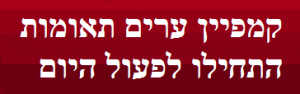 Sister City Campaign - Take Action Today_Hebrew
