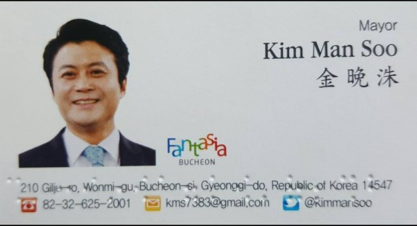 Bucheon Mayor Kim Man-Soo's business card