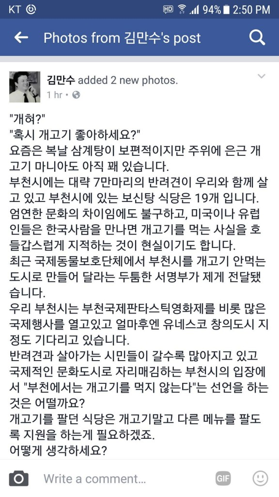 Bucheon Mayor Man-Soo Kim FB post 062317