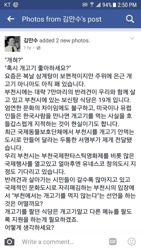 Bucheon Mayor Man-Soo Kim FB post 062317