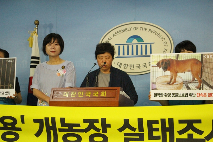 KARA Press Conf on dog farm survey1
