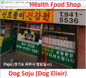 Health Food Shop in Paju 071117