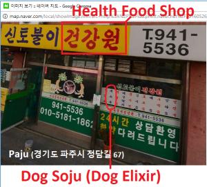 Health Food Shop in Paju 071117