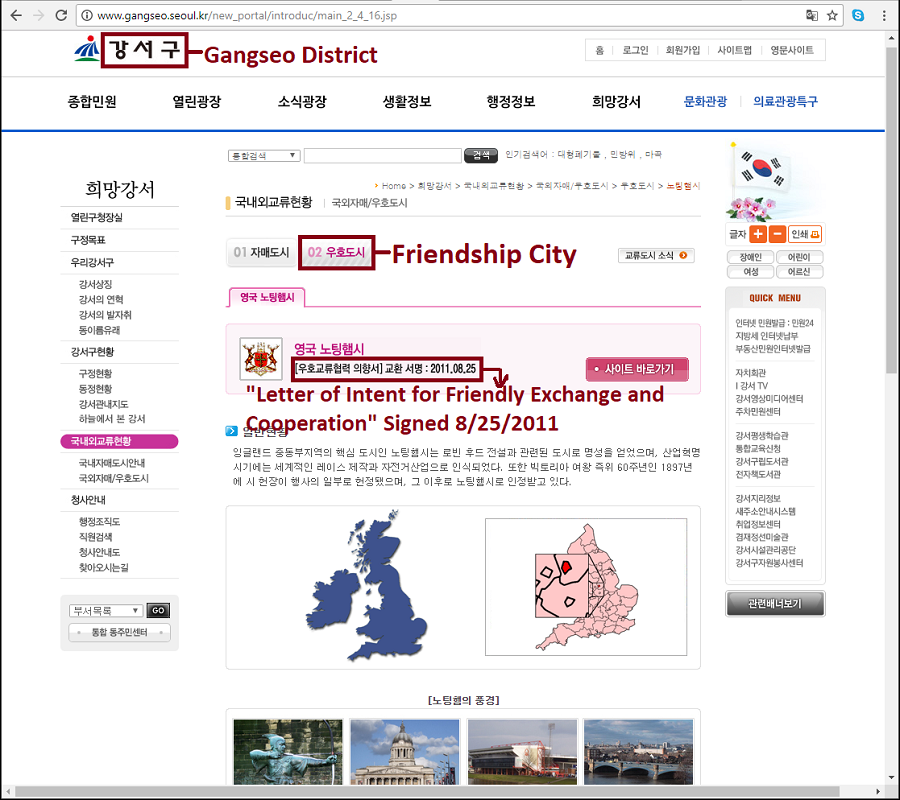 Seoul Gangseo Nottingham Friendship City page screenshot 080317