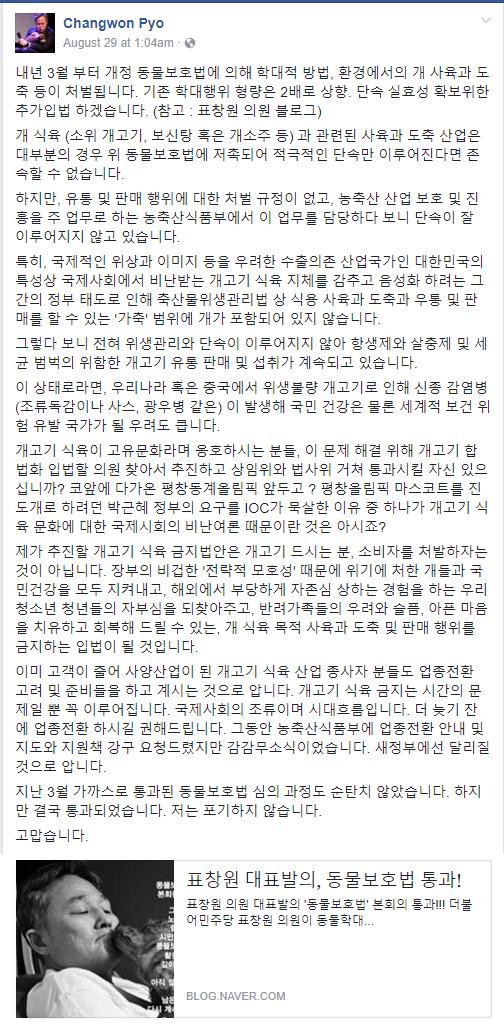Pyo Changwon FB Post 082917