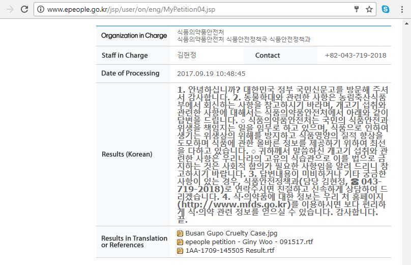 e-people Petition Response-Busan Gupo Cruelty Case